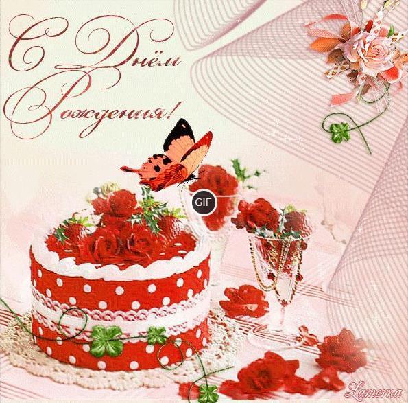 Гифки с днём рождения красивые