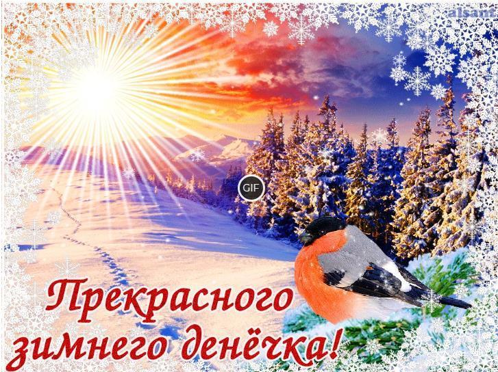 Добрый зимний день картинки