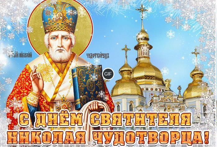 Картинки с днём святого Николая чудотворца gif