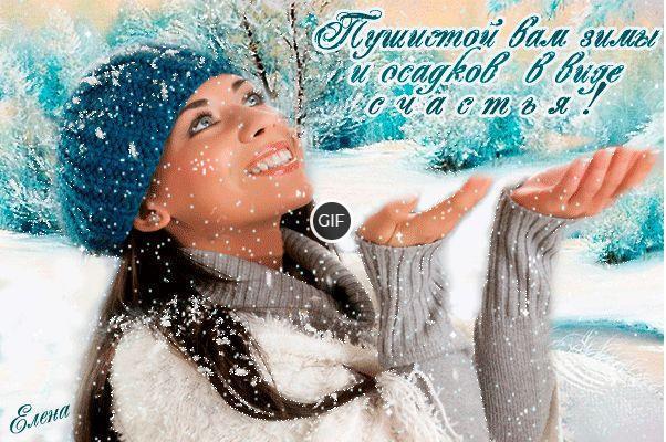 Зимние живые гифки с пожеланиями