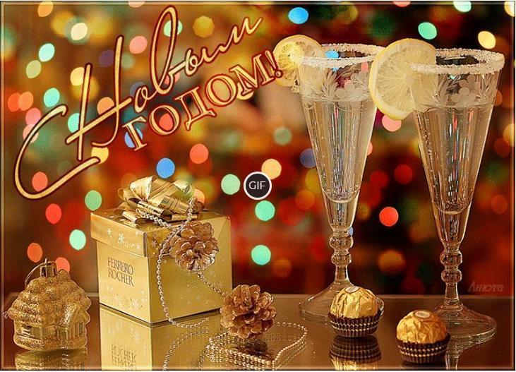 Новогодние поздравления с новым годом мерцающие открытки
