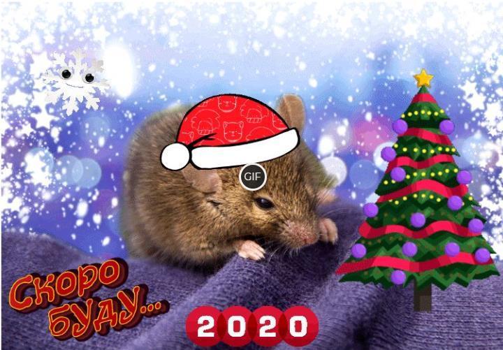 С новым 2020 годом открытки анимационные