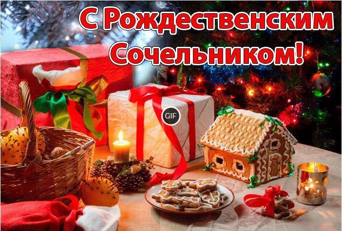 Открытки и гифки на Рождественский сочельник