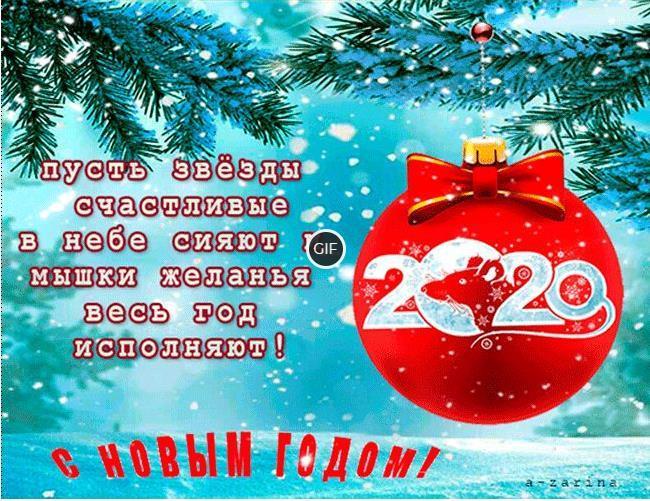 Анимационные открытки с новым годом 2020