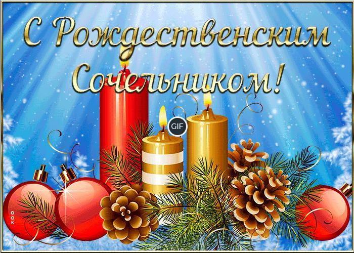 Гифки рождественский сочельник 2021/2022