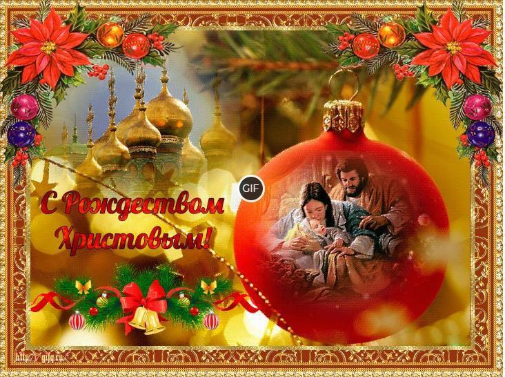 Картинки гифки с Рождеством Христовым