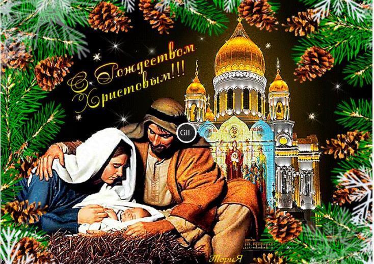 Открытки гифки с рождеством христовым 2019 скачать бесплатно