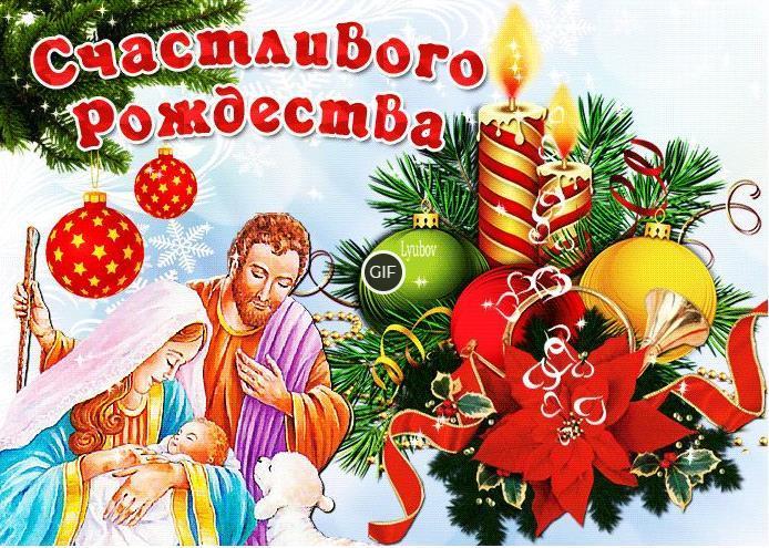 Гифки с Рождеством Христовым