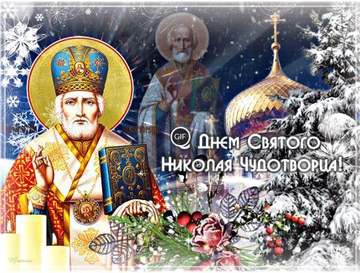 Красивые открытки с днем Николая Чудотворца зимнего анимация