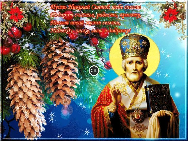 Картинки с днём Святого Николая Чудотворца
