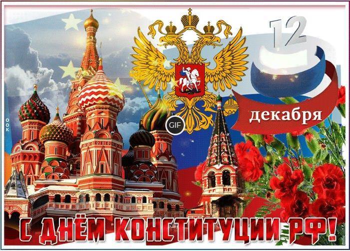 Открытки с днем конституции РФ