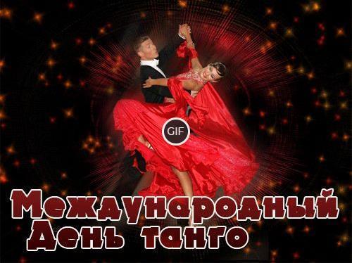 Гифки с международным днем танго