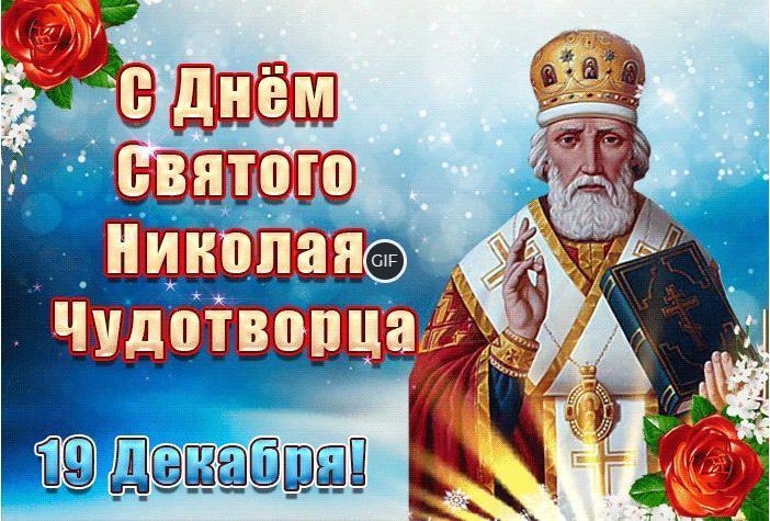 Гифки с днём святого Николая чудотворца