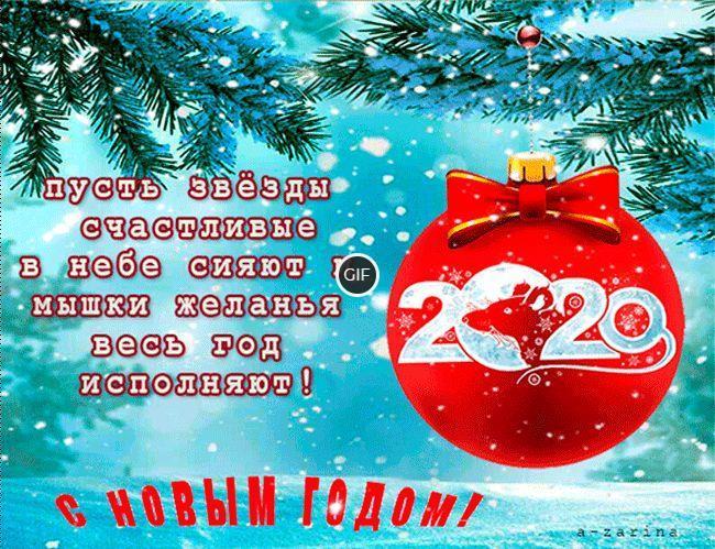 Гифки с новым годом 2020