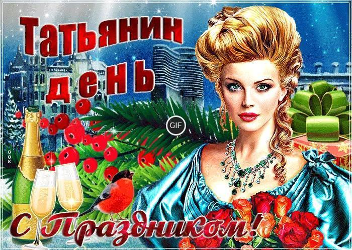 Гифки Татьянин день