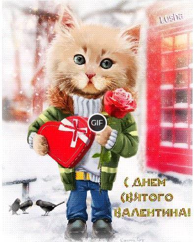 Гифки с днем святого Валентина 14 февраля