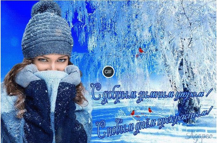 Гифки с добрым зимним утром и хорошим днём