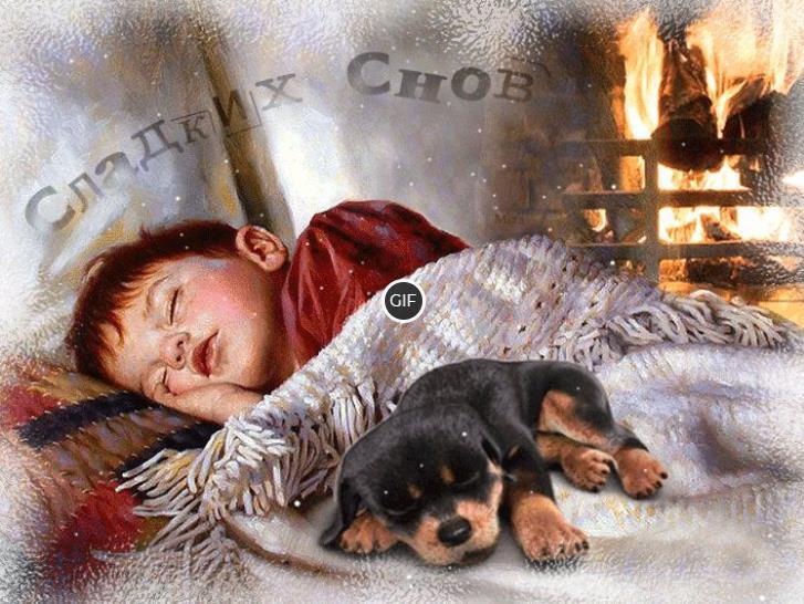 Сладких снов гифки красивые