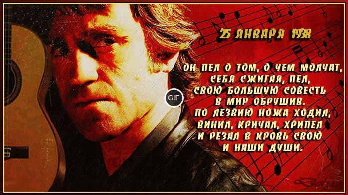 Гифки с Владимиром Высоцким