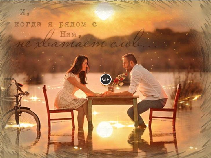 Гифки романтика для двоих влюбленных