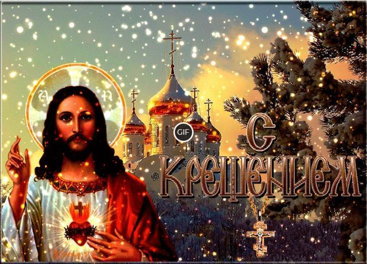 Гифки с крещением господним 19 января