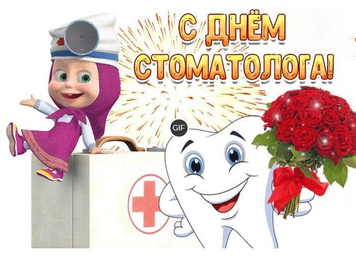 Гифки с международным днём стоматолога