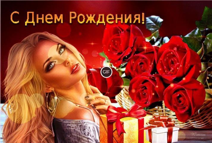 Гифы с днём рождения для женщины красивые