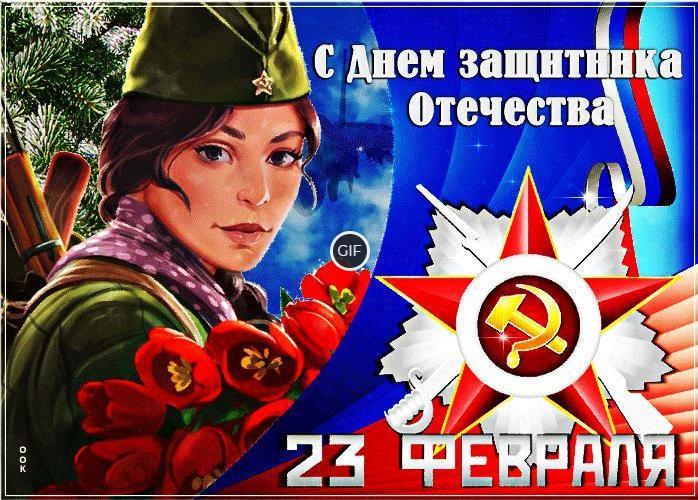 Картинки с днём защитника отечества 23 февраля