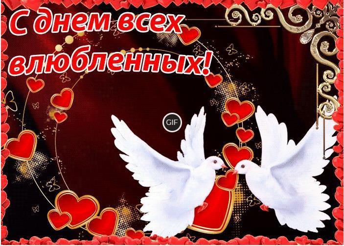 Открытки с днём всех влюблённых