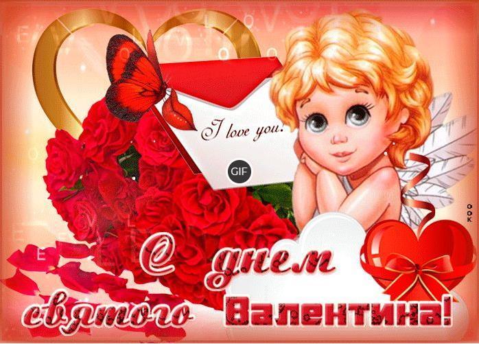 Поздравительные живые открытки с днём Валентина