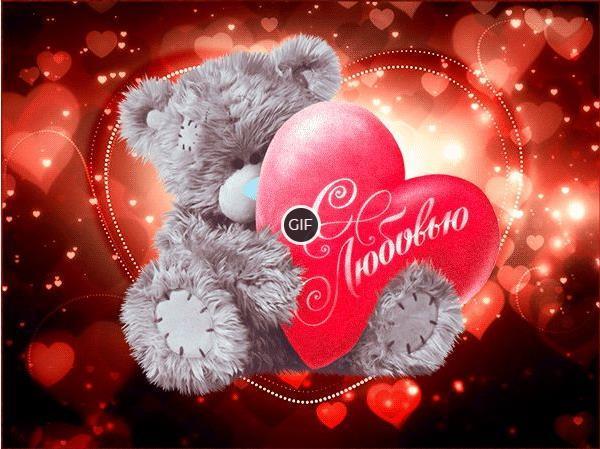 Картинки с днём святого Валентина