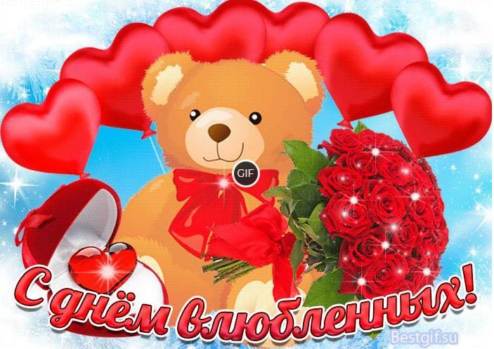 С днём всех влюбленных 14 февраля мерцающие красивые открытки