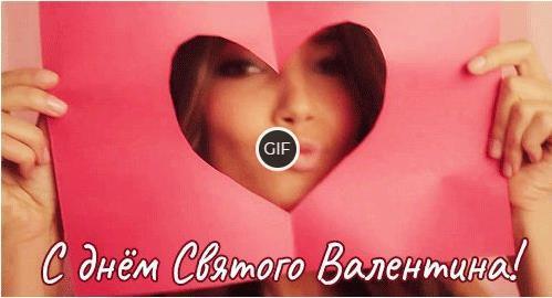 Прикольные открытки с днём святого Валентина 14 февраля