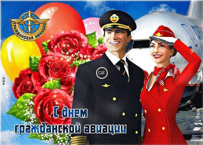 Гифки с днём гражданской авиации России