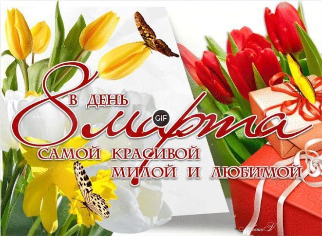 Гифки с международным женским днем 8 марта