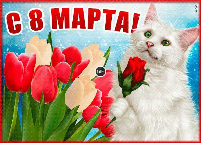 Картинки с 8 марта красивые с цветами и пожеланиями