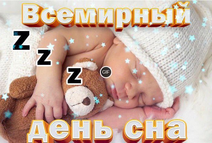 Гифки с всемирным днём сна