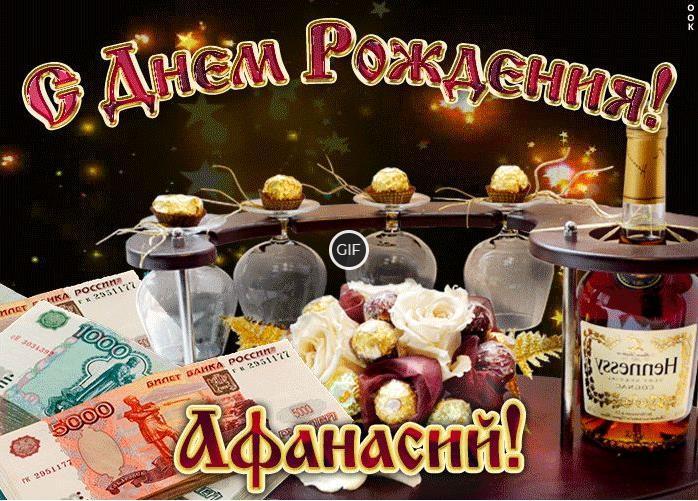 Гифки с днём рождения Афанасий