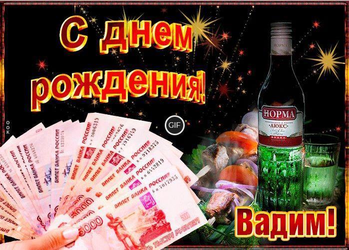 Гифки с днём рождения Вадим