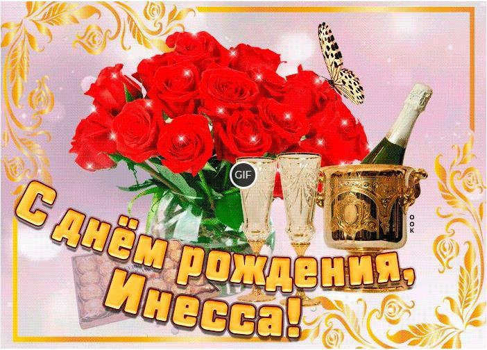 Гифки с днём рождения Инесса