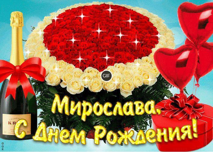 Гифки с днём рождения Мирослава