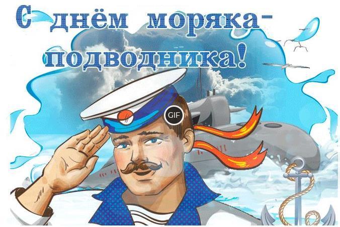 Гифки с днем моряка подводника