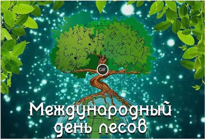 Гифки с международным днём лесов