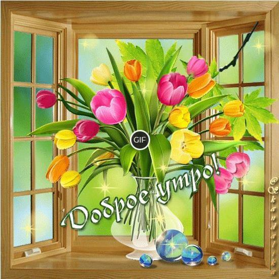 Картинки с добрым утром весенние цветы
