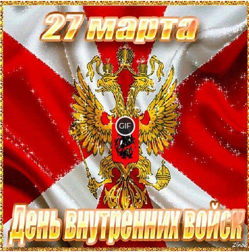 Гифки с днём внутренних войск МВД России