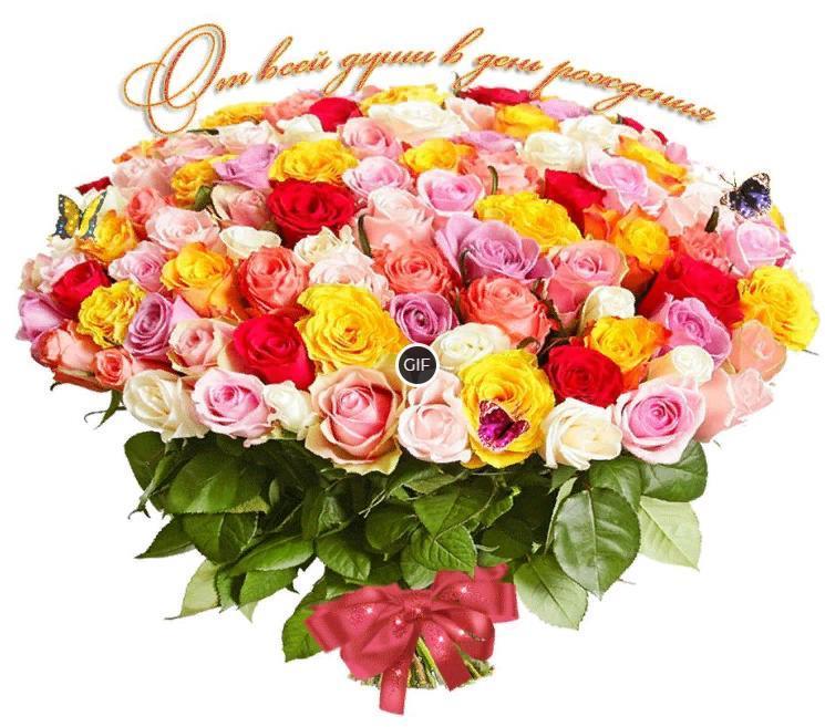 Картинка с днём рождения женщине большой букет роз