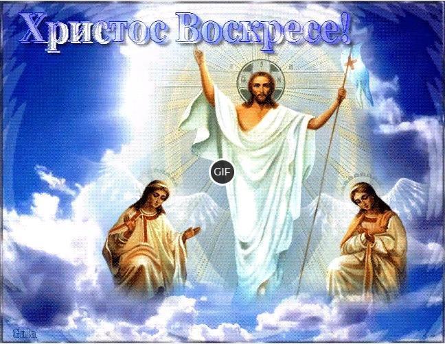 Гифки Христос Воскресе