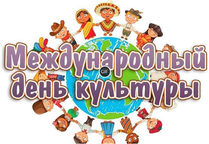 Гифки с международным днем культуры