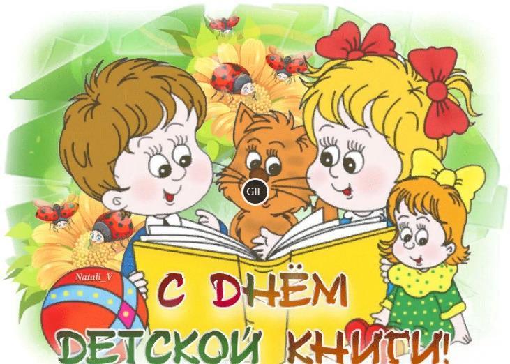 Гифки с международным днем детской книги
