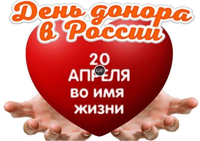 Гифки с днём донора в России